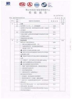 质检报告2