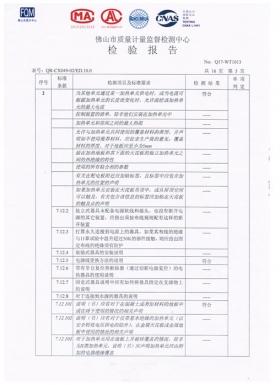 质检报告4