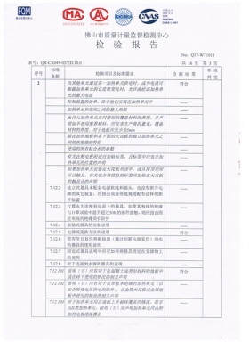 质检报告5