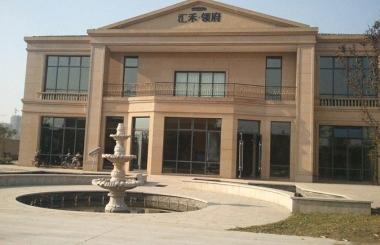 汇禾领府展示中心